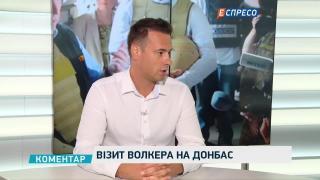 Візит Волкера на Донбас