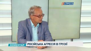 Російська агресія в Грузії