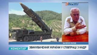 Звинувачення України у співпраці з КНДР