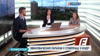 Скандал з ракетними двигунами  КНДР: репутаційні ризики для України