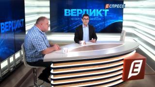 Вердикт з Сергієм Руденком | 27 серпня