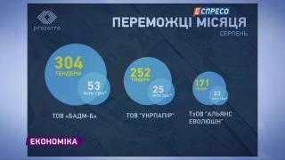 Тендерна України   5 вересня