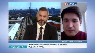 Таран: Вирок по справі Януковича буде до кінця року