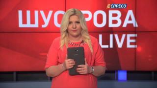 Програма ШУСТРОВА LIVE | 26 вересня