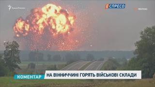 На Вінниччині горять військові склади