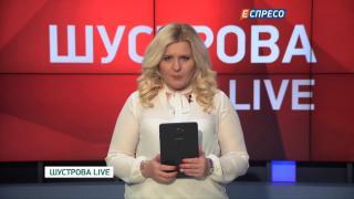 Програма ШУСТРОВА LIVE | 10 жовтня