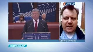 Тупчієнко: виступ Президента у ПАРЄ - це хороший піар для України