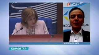 Хара: У ПАРЄ повернулася Росія