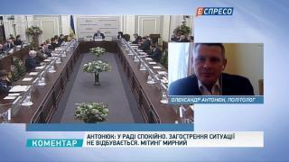 Антонюк про роботу Ради та вимоги мітингувальників під парламентом