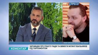Чернишев: Акція під Верховною Радою і медична реформа у один день - це не збіг
