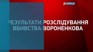 Результати розслідування вбивства Вороненкова || Олена Соколовська
