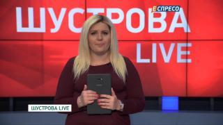 Програма ШУСТРОВА LIVE | 24 жовтня