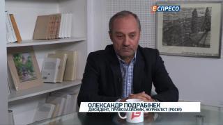 Княжицкий | Александр Подрабинек