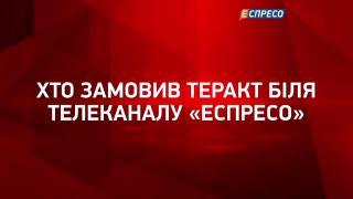 Хто замовив кривавий теракт біля телеканалу «Еспресо» || Олена Соколовська