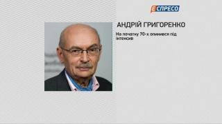 Княжицкий | Андрей Григоренко