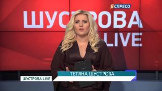Програма ШУСТРОВА LIVE | 7 листопада