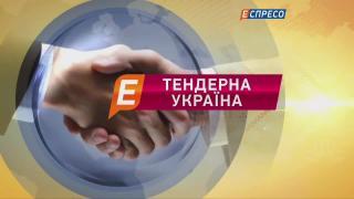 Тендерная Украина | 5 декабря