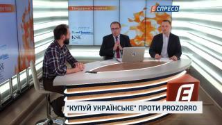Тендерная Украина | 12 декабря