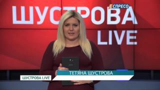 Програма ШУСТРОВА LIVE | 12 грудня