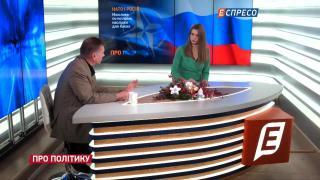 Про політику | НАТО і Росія. Можливе потепління, наслідки для Києва