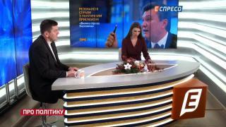 Про політику | Резонансні справи: Гроші Курченка і громадянство Саакашвілі