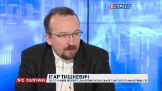 Про політику | Труднощі реінтеграції. Чи піде Україна на компроміси з РФ?