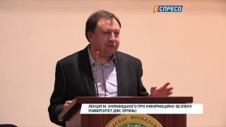 Княжицкий | Лекция об информационной безопасности