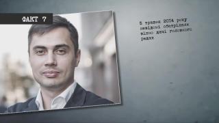 Досьє з Сергієм Руденком | Єгор Фірсов