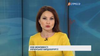 Pro здоров'я | Нові можливості української кардіохірургії