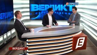 Вердикт із Сергієм Руденком | 3 лютого