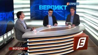 Вердикт із Сергієм Руденком | 4 лютого