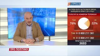 Про політику | Повертаючи Донбас. Що змінить закон про реінтеграцію?