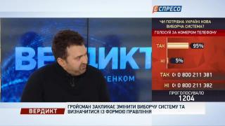 Вердикт з Сергієм Руденком | 10 лютого