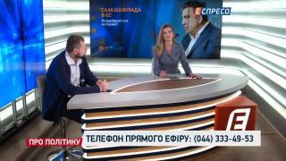 Про політику | Про перебіги Саакашвіліади в ЄС