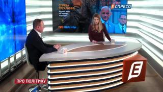 Про політику | Про справу Труханова: Він крупна риба чи чергова поразка?
