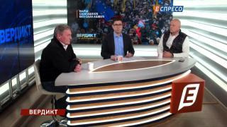 Вердикт із Сергієм Руденком | 18 лютого