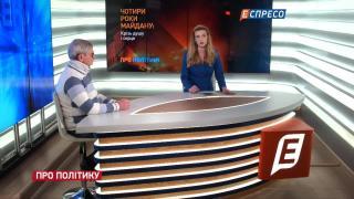 Про політику | Чотири роки Майдану: Крізь душу і серце