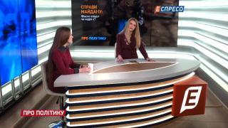 Про політику | Справи Майдану: Фіаско влади чи надія є?