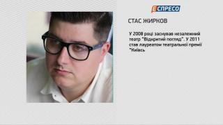 Княжицкий | Станислав Жирков