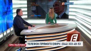Про політику | Про Путіна і його погрози