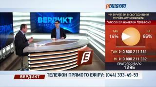 Вердикт із Сергієм Руденком | 4 березня