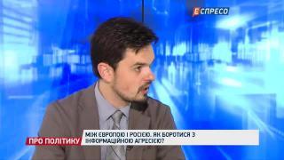 Про політику | Європою і Росією. Як боротися з інформаційною агресією?