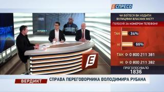 Вердикт із Сергієм Руденком | 10 березня