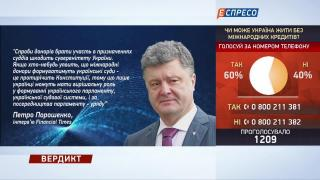 Вердикт з Сергієм Руденком | 11 березня