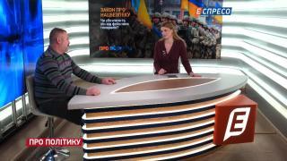 Про політику | Про Україну і НАТО