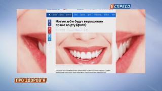 Pro здоров'я | Здорові зуби - це можливо!
