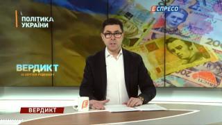 Вердикт з Сергієм Руденком | 17 березня