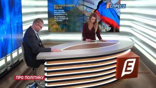 Про політику | Про розрив економічних відносин із РФ і життя без російського рубля