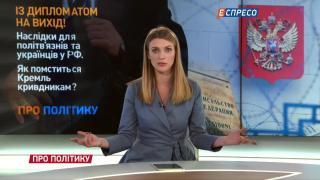 Про політику | Про висилку російських дипломатів