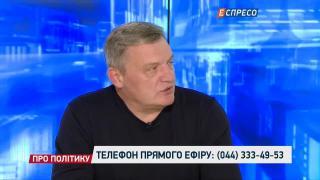 Про політику | Східний фронт без змін: Про загрози вторгнення
